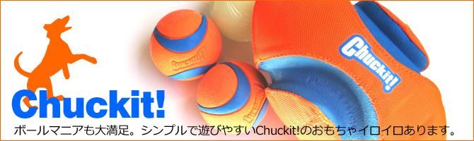 シンプルで使いやすいおもちゃが勢ぞろい・ランチャーもあります。Chuckit!