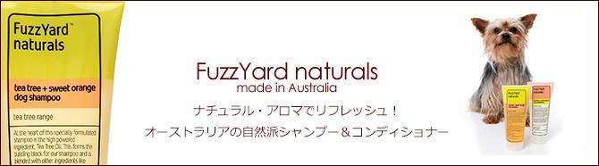 オーストラリア発・自然派のドッグシャンプー、コンディショナー