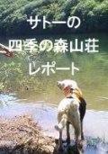 四季の森山荘探訪記