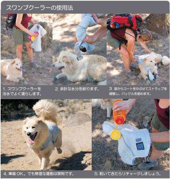 ラフウェア 犬用クールコート スワンプクーラー